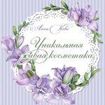 AnnaVerba - Ярмарка Мастеров - ручная работа, handmade