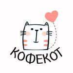 kofekot-art