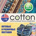 Cotton - натуральные ткани Америки - Ярмарка Мастеров - ручная работа, handmade