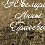 Анна Грачева         КАК-САМОЙ-СЕБЕ - Ярмарка Мастеров - ручная работа, handmade