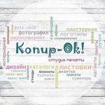 Kopir Ok - Ярмарка Мастеров - ручная работа, handmade