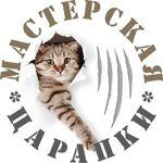 masterskaya-tsarapki