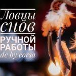 DreamCatcher by Corsa - Ярмарка Мастеров - ручная работа, handmade
