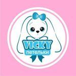 VICKY петельки - Ярмарка Мастеров - ручная работа, handmade