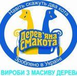 Derevjana Smakota - Ярмарка Мастеров - ручная работа, handmade