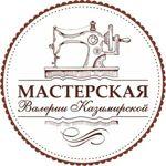 masterskaya-valerii-kazimirskoj