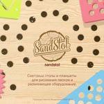 sandstol