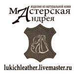lukichleather