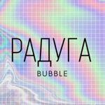 raduga-bubble
