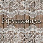 tkani-kruzhevo