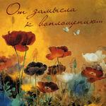 Olga (fotoholst) - Livemaster - handmade