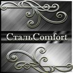 stalcomfort