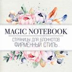 magic-notebook