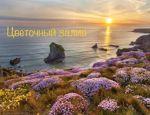 tsvetochnyj-zaliv-1