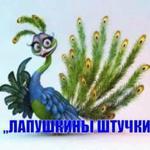 lapuchka