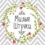 МИЛЫЕ ШТУЧКИ (ozegira) - Ярмарка Мастеров - ручная работа, handmade