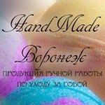 Натуральная косметика HandMadeVrn - Ярмарка Мастеров - ручная работа, handmade