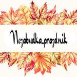 Nezabudka_prazdnik - Ярмарка Мастеров - ручная работа, handmade