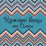 Нужные вещи от Ольги (Olgaolga26)