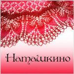 natashkino
