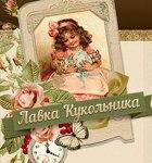 Лавка кукольника (lavkakukolnika) - Ярмарка Мастеров - ручная работа, handmade