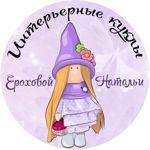 Наталья Ерохова - Ярмарка Мастеров - ручная работа, handmade