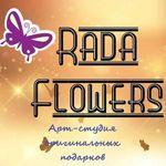Rada Flowers - Ярмарка Мастеров - ручная работа, handmade