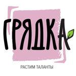 Грядка - Ярмарка Мастеров - ручная работа, handmade