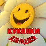 kukolki-radost