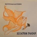 Мастерская заготовок Золотая рыбка - Ярмарка Мастеров - ручная работа, handmade
