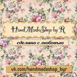 Hand Made Shop By R - Ярмарка Мастеров - ручная работа, handmade
