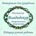 Фурнитура и декор для рукоделия - Ярмарка Мастеров - ручная работа, handmade