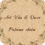 Art Vela Decor - Ярмарка Мастеров - ручная работа, handmade