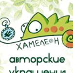Hameleonklin - Ярмарка Мастеров - ручная работа, handmade