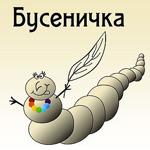 buseni4ka