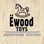 ewood-toys