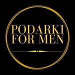 podarki-for-men