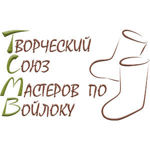 Творческий Союз Мастеров по Войлоку - Ярмарка Мастеров - ручная работа, handmade
