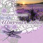 shtuchnayalavka