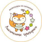 Екатерина (foxygrizunki) - Ярмарка Мастеров - ручная работа, handmade