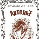 АртельЕ (Бутрович Марина) - Ярмарка Мастеров - ручная работа, handmade