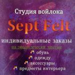 Sept Felt - Ярмарка Мастеров - ручная работа, handmade