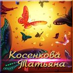 Косенкова Татьяна. (kosenkovatanya) - Ярмарка Мастеров - ручная работа, handmade