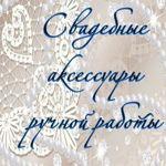 свадебные аксессуары - Ярмарка Мастеров - ручная работа, handmade