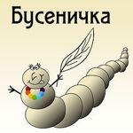 busenichka