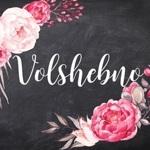 volshebno-1
