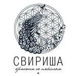 Свириша - Ярмарка Мастеров - ручная работа, handmade