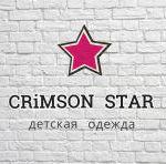 CRiMSON STAR - Ярмарка Мастеров - ручная работа, handmade