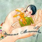 Наталья Мельникова Мамины Сказки (mama-hatasha) - Ярмарка Мастеров - ручная работа, handmade