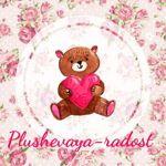 plyushevaya-radost-2